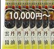 kakakubetu10000-